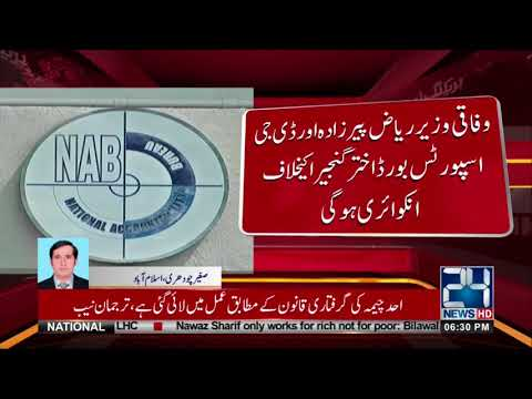 NAB in action against Pakistan Sports board corruption