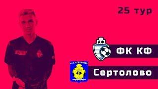 ФК КФ - Сертолово. Первенство Санкт-Петербурга. 25 тур