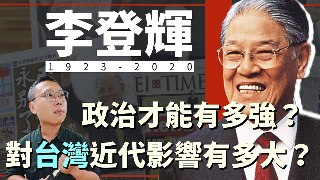 李登輝的政治才能有多強?對台灣近代影響力有多大?|【台灣列傳】#11
