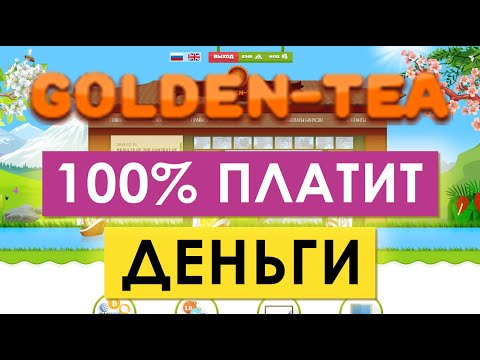 Golden Tea НЕ ЛОХОТРОН! Секреты заработка   Вывод денег 15 декабря 2019г.