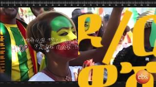 Prime minister Dr  Abiy Ahmed Support Rally in Washington DC ለጠ/ሚ ዓብይ የድጋፍ ሰልፍ በዋሽንግተን ዲሲ