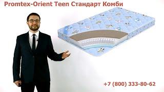 Обзор детского ортопедического матраса Promtex Orient Teen Standart Kombi