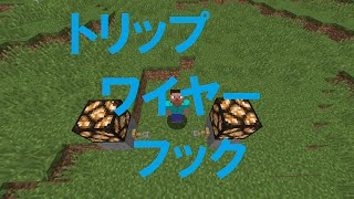 【Minecraft】トリップワイヤーフックの解説してみた!