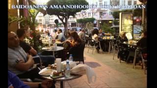 AFURAA - ABWAAN TARASH - OUR RAMADAN DAYS IN MAROCCO