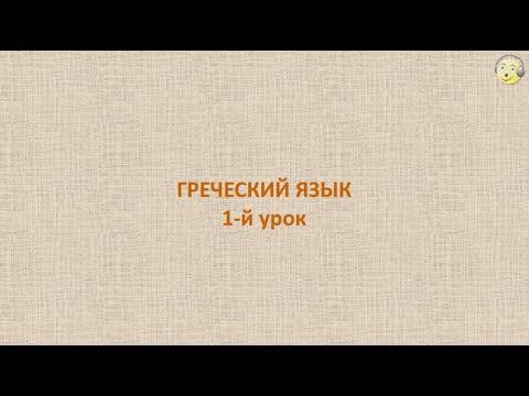 Видеоуроки греческого языка