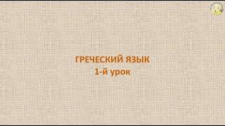 Греческий язык с нуля. 1-й видео урок греческого языка для начинающих