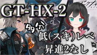 【アークナイツ】GT-HX-2 昇進2なし星3編成※追記あり【清露イクナ】
