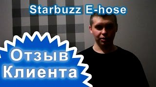 видео Электронный кальян Starbuzz E-hose оптом