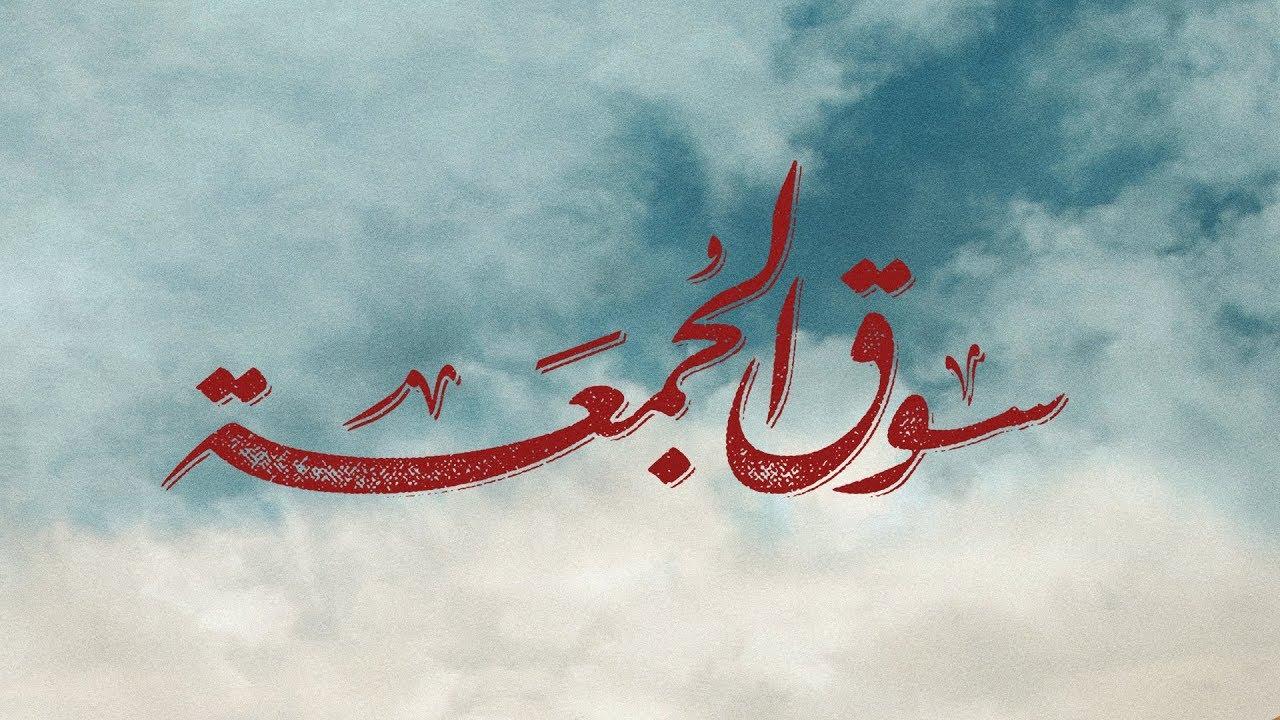 الإعلان الرسمي لفيلم سوق الجمعة - فيلم عيد الأضحى 2018 | Souq El Gomaa Movie - Official Trailer