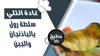 سلطة رول بالباذنجان والجبن - غادة التلي