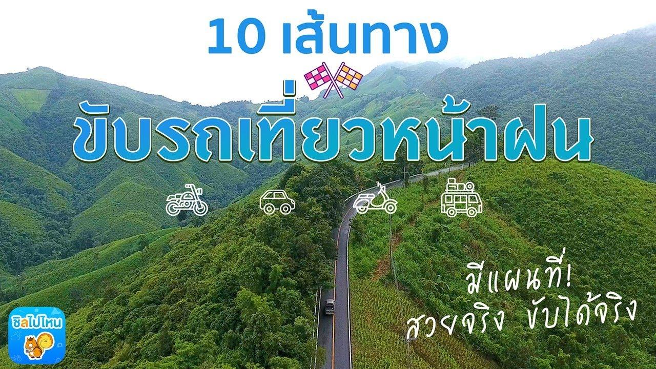 10 เส้นทางขับรถเที่ยวหน้าฝน ที่ชิลไปไหนอยากแนะนำ สวยจริง ขับได้จริง มีแผนที่ให้ด้วย!