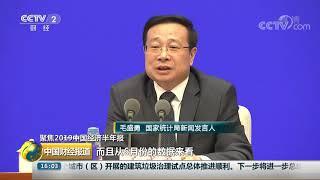 [中国财经报道]聚焦2019中国经济半年报 减税降费现成效 企业获得感有所增  CCTV财经