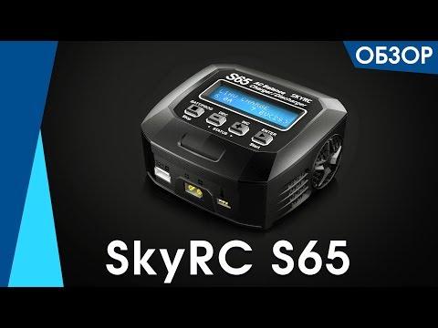 Зарядное устройство SkyRC S65 подробный обзор, характеристики, комплектация