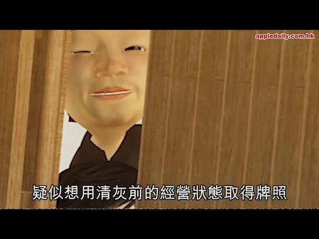 近百結業龕場疑博懵申牌照
