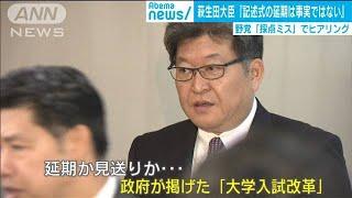 共通テストの記述式 萩生田大臣「延期事実でない」(19/12/06)