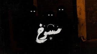 Ammar Hosny - Mutants | مسوخ