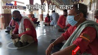 #Indianrail, #Kuli, कुलीयों का संकट !