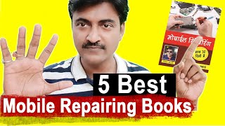 ✌️ 5 Best Mobile Repairing Book in Hindi | Mobile Phone Repairing Books