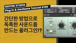 간단한 방법으로 독특한 사운드를 만들어주는 플러그인 / Softube - Tonelux Tilt