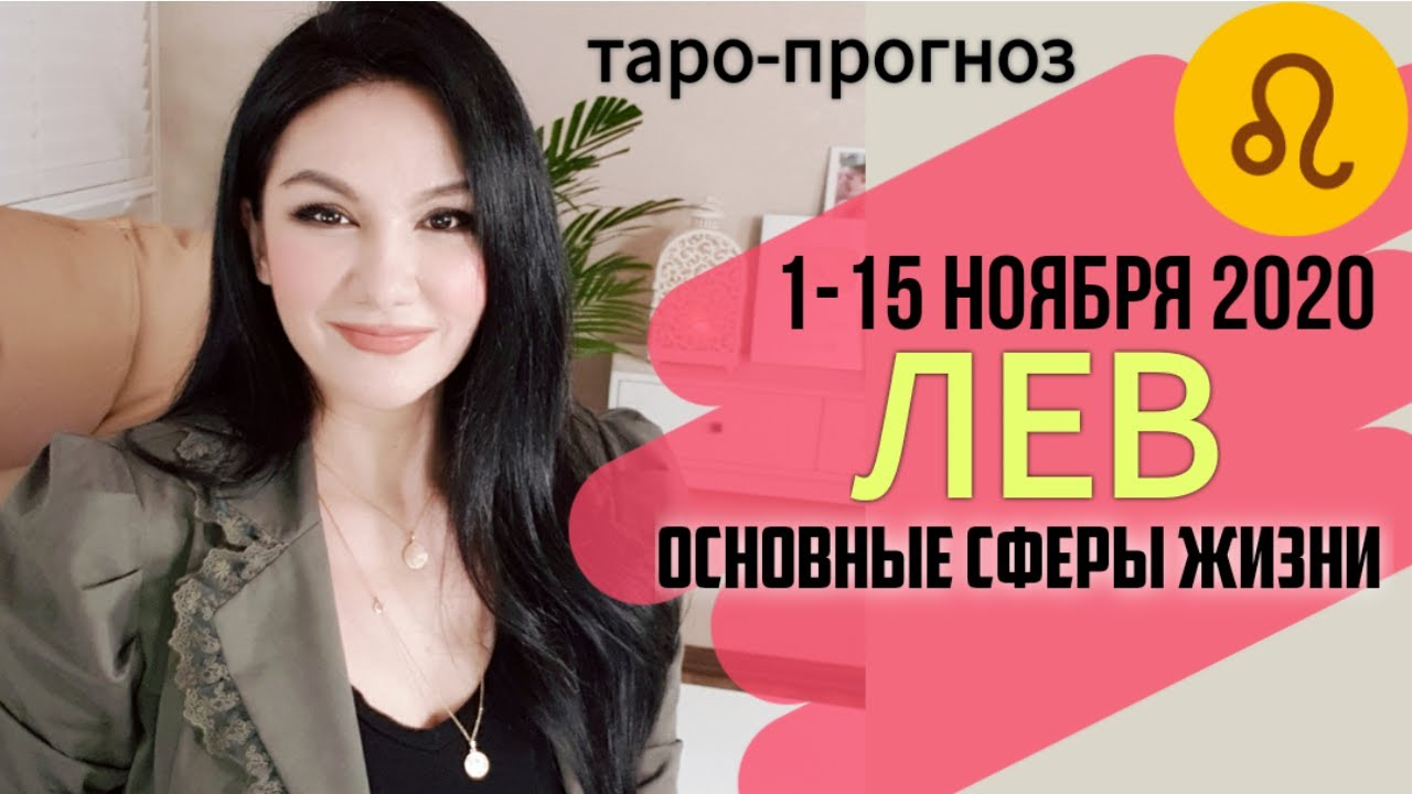 ЛЕВ ТАРО ПРОГНОЗ 1 ~ 15 НОЯБРЯ 2020. Основные сферы жизни