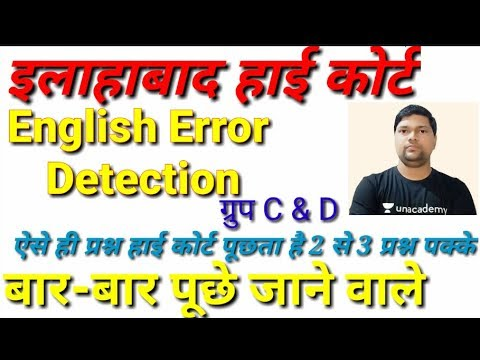 English Error Detection important rules II Allahabad high court exams बार बार पूछे जाने वालें