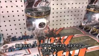 仮面ライダーゴースト DXベンケイゴーストアイコン 2015 12 5 シェアOK ...