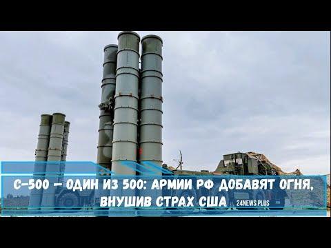 С-500 — один из 500- Армии РФ добавят огня, внушив страх США