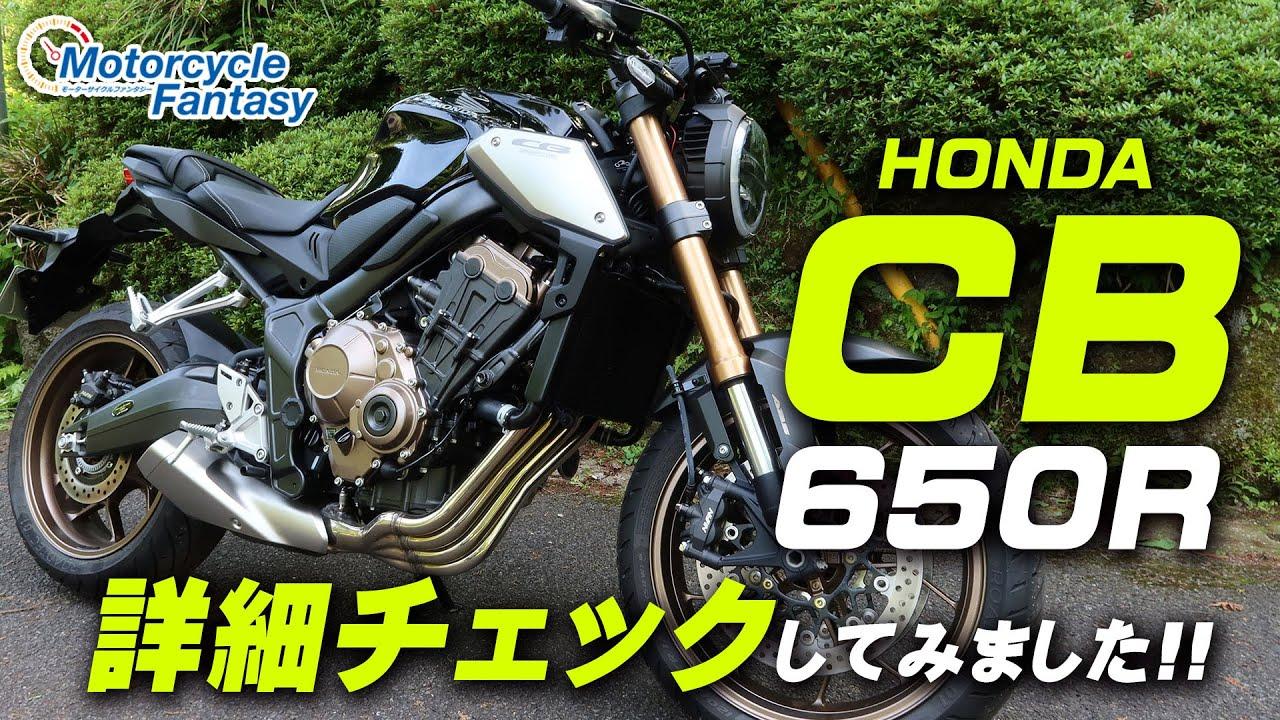 HONDA CB650R 島田さんと詳細チェックしてみた!【協力店:ホンダドリーム相模原】Motorcycle Fantasy