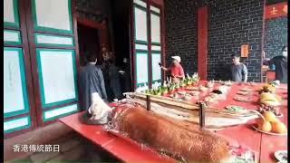Publication Date: 2021-03-23 | Video Title: 辛丑年上水圍廖萬石堂春祭