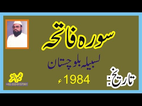 Syed Abdul Majeed Nadeem R.A at Lasbela Baluchistan - 1984