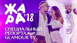 Филипп Киркоров, Ида Галич, «Время и стекло» на фестивале «Жара»