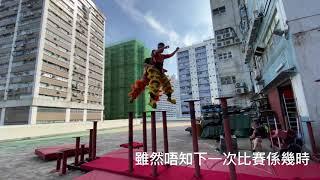 Publication Date: 2020-05-05 | Video Title: 保持狀態@香港柔功門夏國璋龍獅團