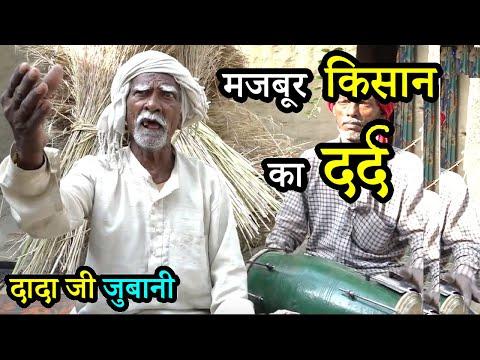 दादा जी ने सुनाया अपनी किसानी की दर्द भरी कहानी ।। कृपया अंत तक देखे