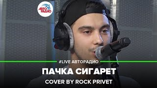 Кино / Green Day - Пачка Сигарет (Cover by ROCK PRIVET) #LIVE Авторадио