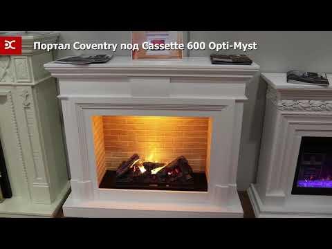 Портал Coventry под очаги Cassette 400/600. Видео 1