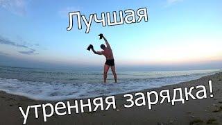 УТРЕННЯЯ ЗАРЯДКА - КОМПЛЕКС ДЛЯ ВСЕХ!