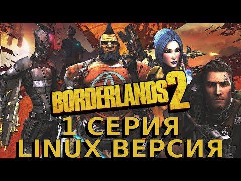 Borderlands 2 - 1 Серия (Linux версия)