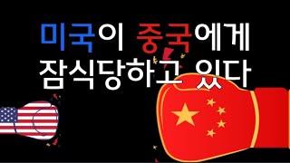 중국이 미국을 집어 삼키는 과정 feat. 천인계획 (…