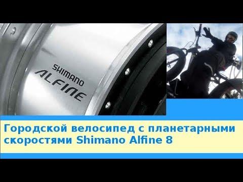 Городской велосипед с планетарными скоростями Shimano Alfine 8.