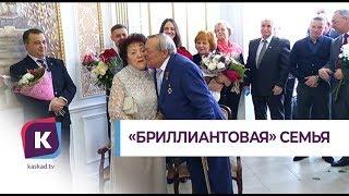 «Бриллиантовая семья»: супруги Грибановы отметили 60лет содня свадьбы