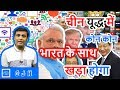 Indian Alliance Agency China Current Conflict 2017 and How Our Neighbors will React Hindi