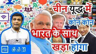 Indian Alliance Agency China Current Conflict 2017 and How Our Neighbors will React (Hindi)