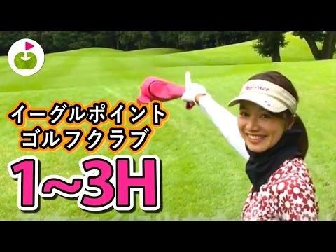 ゴルフのラウンド動画をはじめました!【イーグルポイントゴルフクラブ】 [1H-3H] 三枝こころ