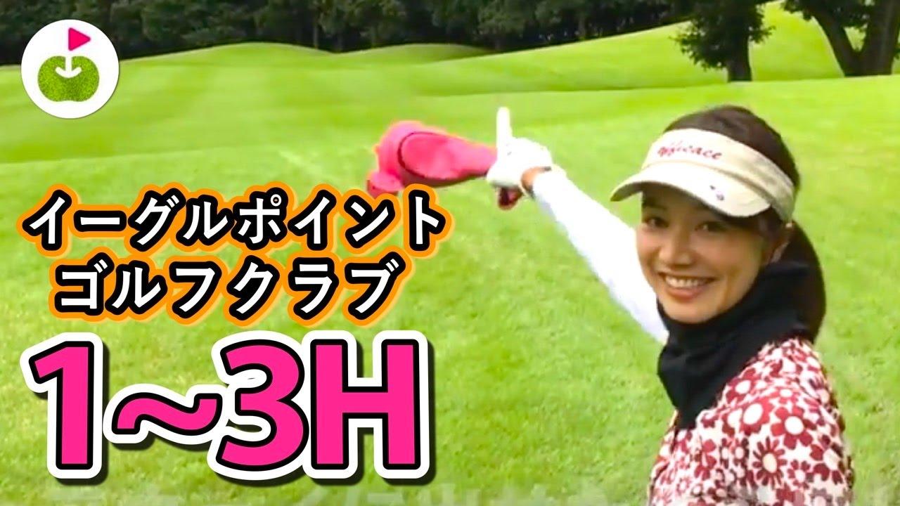 クラブ イーグル ポイント ゴルフ