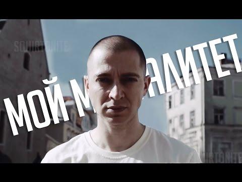 Клип Oxxxymiron - Мой менталитет