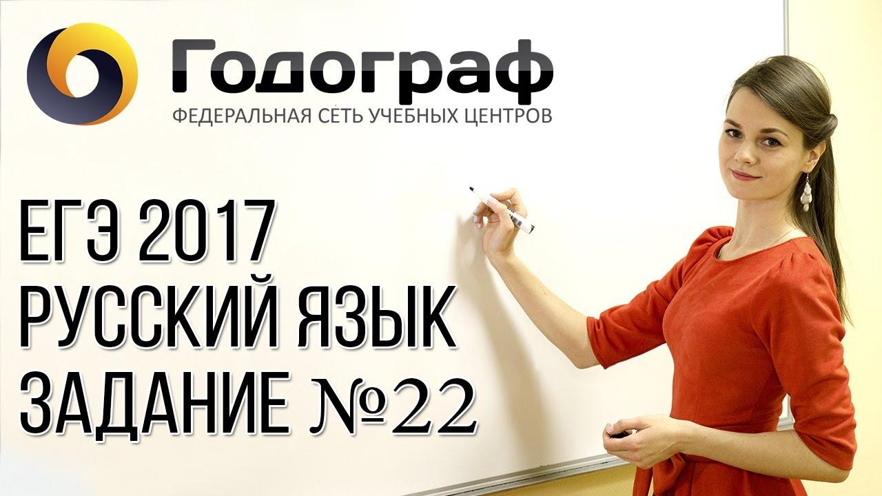 ЕГЭ по русскому языку 2017. Задание №22.