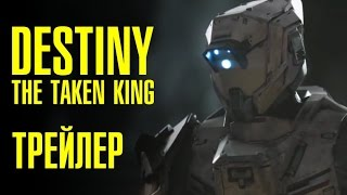 Игра Destiny: The Taken King (Трейлер)