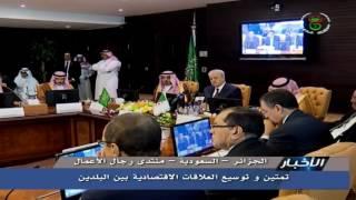 الجزائر السعودية استثمار جد ضخم من رجال الأعمال السعوديين في الجزائر