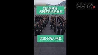 此生不悔入华夏!阅兵方阵硬核登场献礼祖国生日 画面吸睛堪比大片 | CCTV