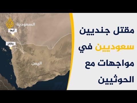 ???? ???? مقتل جنديين سعوديين في مواجهات مع الحوثيين على الحدود  - نشر قبل 3 ساعة